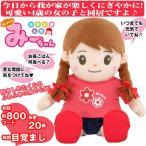 (送料無料)音声認識人形「おしゃべりみーちゃん」(おしゃべりする人形,歌を歌う人形,起こしてくれる人形,,敬老の日グッズ,