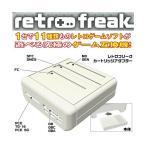 送料無料!11種対応レトロゲーム互換機「レトロフリーク」(コントローラアダプターセット)(FC/SFC/GB/GBA/1台で11機種/ゲームソフト)