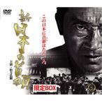 DVD「新日本の首領 限定BOX」(主演松方弘樹,9枚組完全版,DVD-BOX,任侠道)