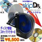 ディスク修復スキップドクターX(電動/オートマ/CD/DVD/キズ/汚れ/音飛び/画像乱れ/読み込みエラー/リペア/再生)