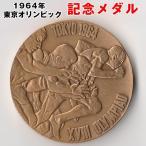 1964年東京オリンピック記念メダル (東京オリンピックロゴデザイナー,亀倉雄策,コレクション,プレミア,銅製)