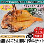 沼津まるごと金目鯛の干物5枚セット (国産 きんめだい ひもの 大きめ 120g 焼き魚 食品 海産物 骨まで食べられる 常温保存 パックのまま 電子レンジ)