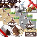 ハーシーキスチョコレート&ウィズアーモンド2種6袋セット(バレンタイン 義理チョコ 友チョコ ハーシーチョコ  HERSHEY'S ハーシーズ)