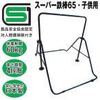 スーパー鉄棒65子供用 (家庭用...