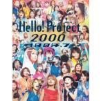 写真集「Hello!Project2000明日の汗フー。」(ハロープ