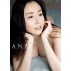 杉原杏璃写真集「ANRI」