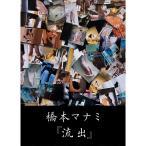 橋本マナミ写真集「流出」 (セクシー写真集,人気女優,記録写真集,隠し撮り&目線無し,144P)