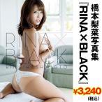 橋本梨菜写真集「RINA×BLACK」 (ファースト写真集,グラビアアイドル,タレント,日本一黒いグラドル,なにわのブラックダイヤモンド,sherbet)