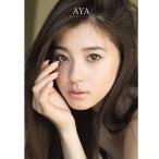 朝比奈彩写真集「AYA」(フォトブック 人気モデル 9頭身 女性ファッション誌 テレビ バラエティー ドラマ CM タレント)