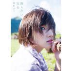 岡田奈々写真集「飾らない宝石」(AKB48 STU48 キャプ