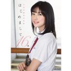 玉田志織写真集「 はじめまして16歳」(グラビア アイドル ファースト 1st フォトブック 水着 タレント )