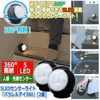 5LEDセンサーライト「パラレルアイ360」[2個](専用スタンド 配線不要 非常灯 懐中電灯 明るい 自動点灯 人感センサー 光感センサー )