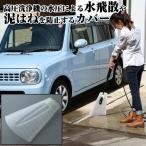 高圧洗浄機用水はね防止カバー(泥はね防止,高圧洗浄飛