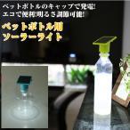 ペットボトルのキャップで発電!エコで便利!明るさ調節可能!