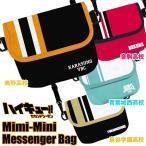 ハイキュー!!ミニミニメッセンジャーバッグ(スマホバッグ,ショルダーバッグ,スマートフォン.iPhone,Android)