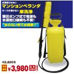 蓄圧ポンプ式ウォータークリーナー(水掃除,車洗浄,お掃除用ポンプ式水圧クリーナー)