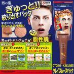 OTOKO・KAKUMEIクレイスムースパック (メンズコスメ,男性化粧品,フェイスパック,毛穴の黒ずみ,肌のザラつき泥パック,洗い流す,脂性肌対策)
