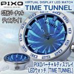 Yahoo!プレミアムポニー送料無料PIXOバーチャル・ディスプレイLEDウォッチ「TIME TUNNEL」(PX-8,腕時計,LEDディスプレイ,タイムトンネル,3Dライト効果,トンネル文字盤,アナログ腕時計)