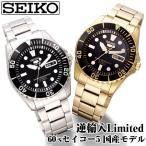 送料無料SEIKO5 SPORTS限定60Sダイバーズモデル(メンズウォッチ,腕時計,セイコー,逆輸入Limited,国産モデル,100m防水,自動巻,蓄光インデックス)