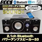 2.1chBluetoothパワーアンプスピーカー33(2.1ch+33Wパワーアンプ搭載,NFC機能,BOOS,スマホ,タブレット,ワイヤレス接続,重低音)