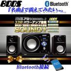2.1chBluetoothパワーアンプスピーカー33 MK-2 (サブウーファー13W サテライトスピーカー10Wx2 2.1ch+33Wパワーアンプ搭載 NFC機能 BOOS)