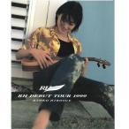 広末涼子'99初コンサートツアーパンフ「RH DEBUT TOUR 1999」(ファーストライブ,コンサート,パンフレット,1999年)