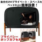 (送料無料)プライバシーポップカプセル(室内用ポップベッド,カプセルホテル,プライベート空間,アイデア寝具,ベットに取り付けるプライベートテント,秘密基地)