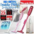 makita[マキタ]パワフルコードレス掃除機CL105DWN (コードレスクリーナー 業務用 家庭用 超軽量1kg ロング 2WAY ハンディ 最大23W)