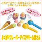よくばりフレーバーアイスクリーム屋さん (おままごとセット,三歳以上,女の子,おもちゃ,玩具,アイスクリーム屋さんごっご,子供,幼児,コーン.カップ)