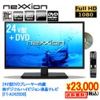 24V型DVDプレーヤー内蔵地デジフルハイビジョン液晶テレビ[FT-A2420DB](送料無料,DVD,HDD,nexxion,24V,地デジ,HDMI,EPG,)