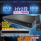 地デジHDDレコーダー500GB&DVDプレーヤー(送料無料,地デジ,HDD,レコーダー,500GB,DVDプレーヤー,CPRM,HDMI,録画,EPG,激安,)