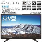 送料無料!32V型地デジBS/CSハイビジョンLED液晶テレビ外付HDD録画対応(TV,AT-32Z03SR,寝室,サブテレビ,PCモニター)