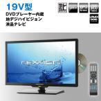 送料無料!19V型DVDプレーヤー内蔵地デジハイビジョン液晶テレビ(19型,,nexxion,ネクシオン,外付けHDD対応,DVD内蔵,HDD,HDMI)