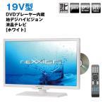 ショッピング液晶テレビ 送料無料!19V型DVDプレーヤー内蔵地デジハイビジョン液晶テレビ「ホワイト」(19型,ホワイト,nexxion,ネクシオン,外付けHDD対応,DVD内蔵,HDD,HDMI)