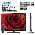 24V型美麗モニタ!直下型LEDフルハイビジョンテレビ!