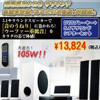DVDプレーヤー+5.1サラウンドシアターセット[ホワイト](送料無料,セール,ホームシアター,サブウーファー,スピーカー,重低音,AV,サウンド,臨場感,)