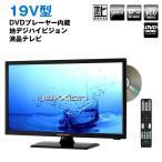 送料無料19V型DVDプレーヤー内蔵地デジハイビジョン液晶テレビ「FT-A1961DB」 (19型,TV,NEXXION,LED,HDD,EPG,HDMI,USB,省エネ)
