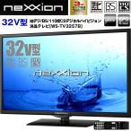 送料無料32V型地デジ/BS/110度CSデジタルハイビジョン液晶テレビ[WS-TV3257B] (送料無料,neXXion,地上デジタル放送,HD,TV,CATV,EPG,HDMI)