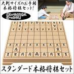 スタンダード本格将棋セット (見やすい,駒を動かしやすい,大判サイズ,ABS,将棋駒一式、将棋盤,対局,ゲーム,遊び)