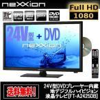 送料無料!24V型DVDプレーヤー内蔵地デジフルハイビジョン液晶テレビ[FT-A2425DB] ( 外付HDD録画対応 EPG HDMI PC HDD 新生活家電 )
