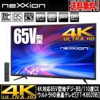 4K対応65V型地デジ・BS/110度CSウルトラHD液晶テレビ[FT-K6520B](送料無料 neXXion HDMI EPG LAN USB 外付HDD録画機能 ARC機能)