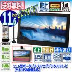 11.6型ポータブルフルセグデジタルテレビ(外付けUSB録画対応)[OT-FT116AK](小型テレビ バッテリー内蔵 録画機能付き 車 HDMI 車載バッグ付き)