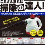 ROOMMATE高温高圧ハンディスチームクリーナー[RM-71K](洗車 トイレ コンロ 窓 エコ掃除 最安値 高圧洗浄 洗剤不要 蒸気 掃除)