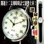 古董手表 - 開運十二支刻字時計(メンズウォッチ,腕時計,アンティーク,十二支刻腕時計,ギフト,日本製クォーツ,牛革ベルト)