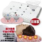 健康磁気枕12(医療機器/血行改善/1000ガラス/フェライト磁石/ピロー/腰痛緩和に/首・肩のコリに/背筋のハリに)