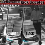 送料無料!JD Razor電動キックスクーター「JD BUG ES-312」(電動スクーター,電動キックボード,指スロットル,折りたたみ)