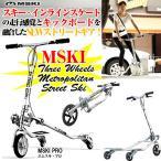 MSKI PRO「エムスキプロ」(送料込)(メトロポリタンスキー,3輪ストリートギア,大人用,スキー・インラインスケート・キックボードを融合)