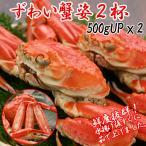 ずわい蟹姿2杯  (ずわいかに ズワイガニ 500gx2 1000g 1kg お取り寄せ ズワイ蟹 グルメ 食品 お買い得ずわい蟹 年末蟹 )