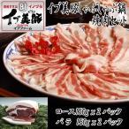 イブ美豚しゃぶしゃぶ鍋・焼肉セット(ロース300g バラ300g 計600g イノブタ肉セット ロース&バラ イブファーム イノシシ肉 豚肉 )