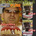 BillyBob(ビリーボブ)シャイニングティース(ハロウィン/リアル/付け歯/変装/変身/光る/ブリングブリング/ゴールド/プラチナ)
